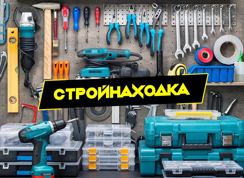 стройнаходка гатчина инструменты аренда скупка