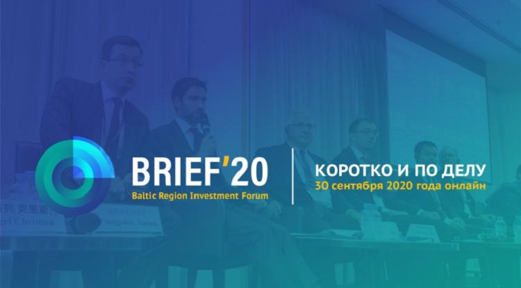 30 сентября пройдет BRIEF 2020