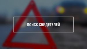 Внимание Розыск очевидцев ДТП 04.11