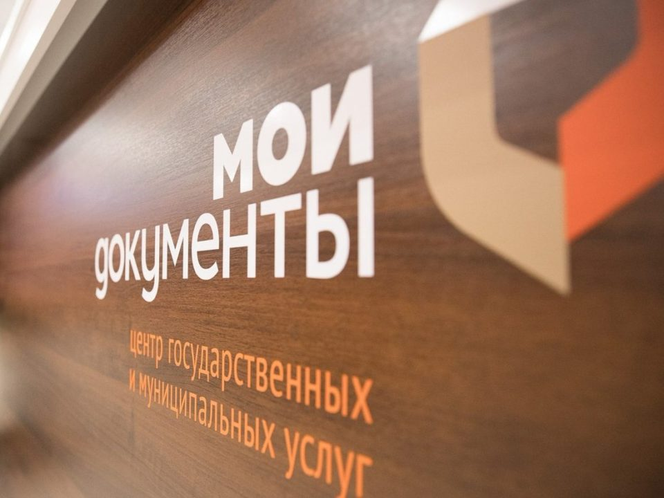 МФЦ «Гатчинский» переезжает на ул. Карла Маркса
