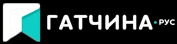 Логотип Гатчина рус