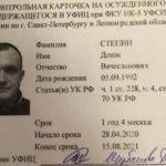 Трое заключенных сбежали из колонии в СПб