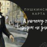 Пушкинская карта для молодёжи 2021