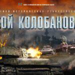 Реконструкция Бой Колобанова — 11 сентября 2021