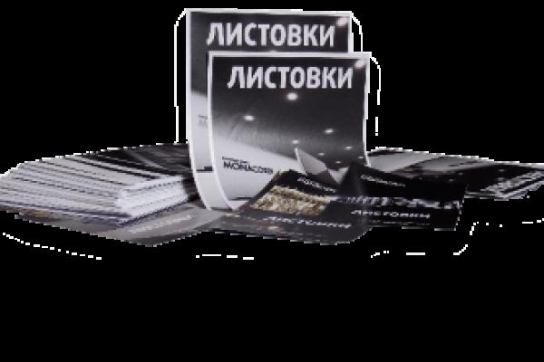produkty_listovki-flaer